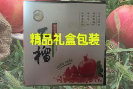 临潼石榴自销石榴礼盒包装